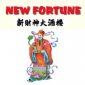 *New* NEW FORTUNE RESTAURANT